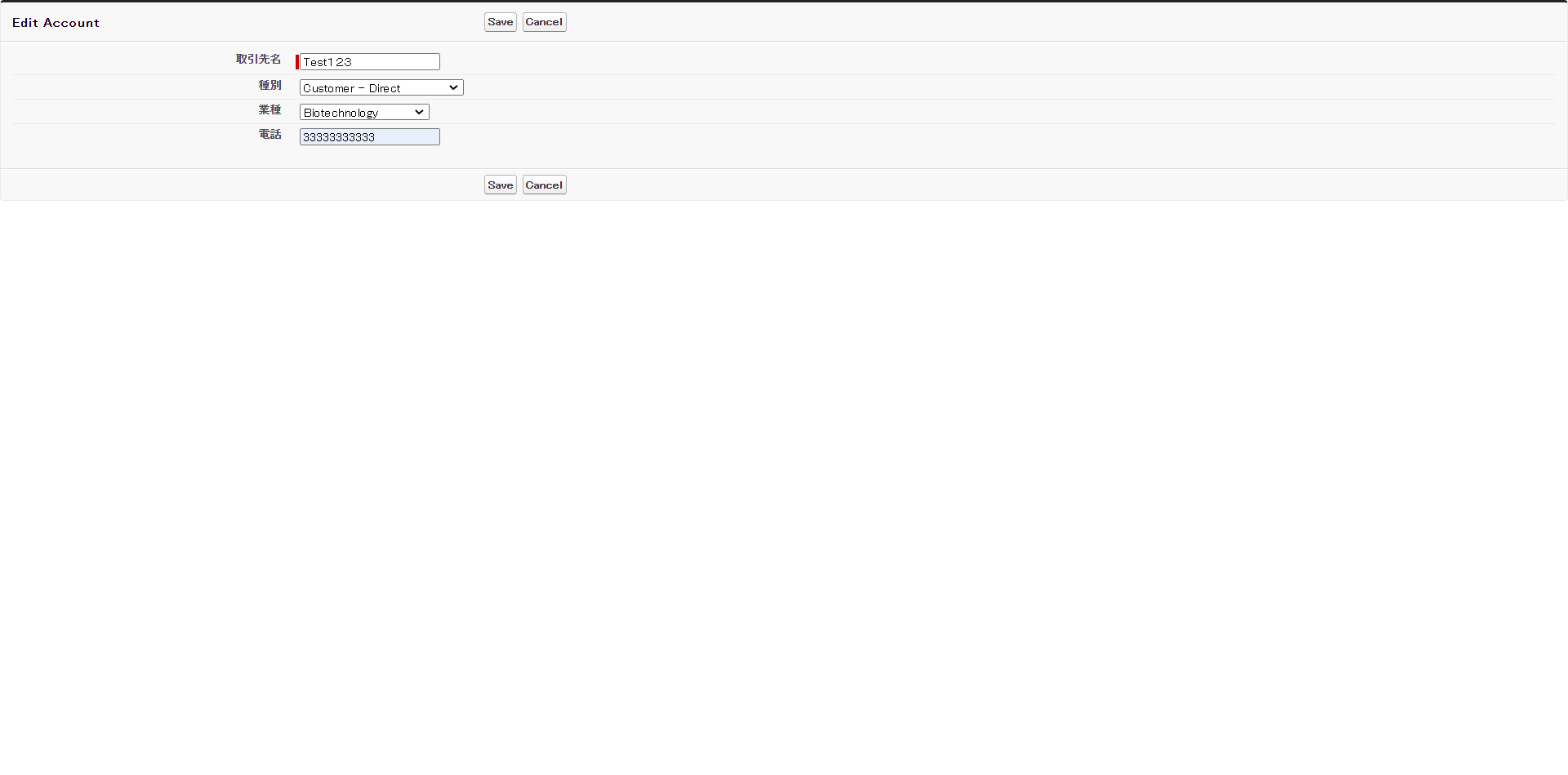 Apex+VisualforceでAccountオブジェクトのCRUDとページングクエリーUーAccountを更新(005)