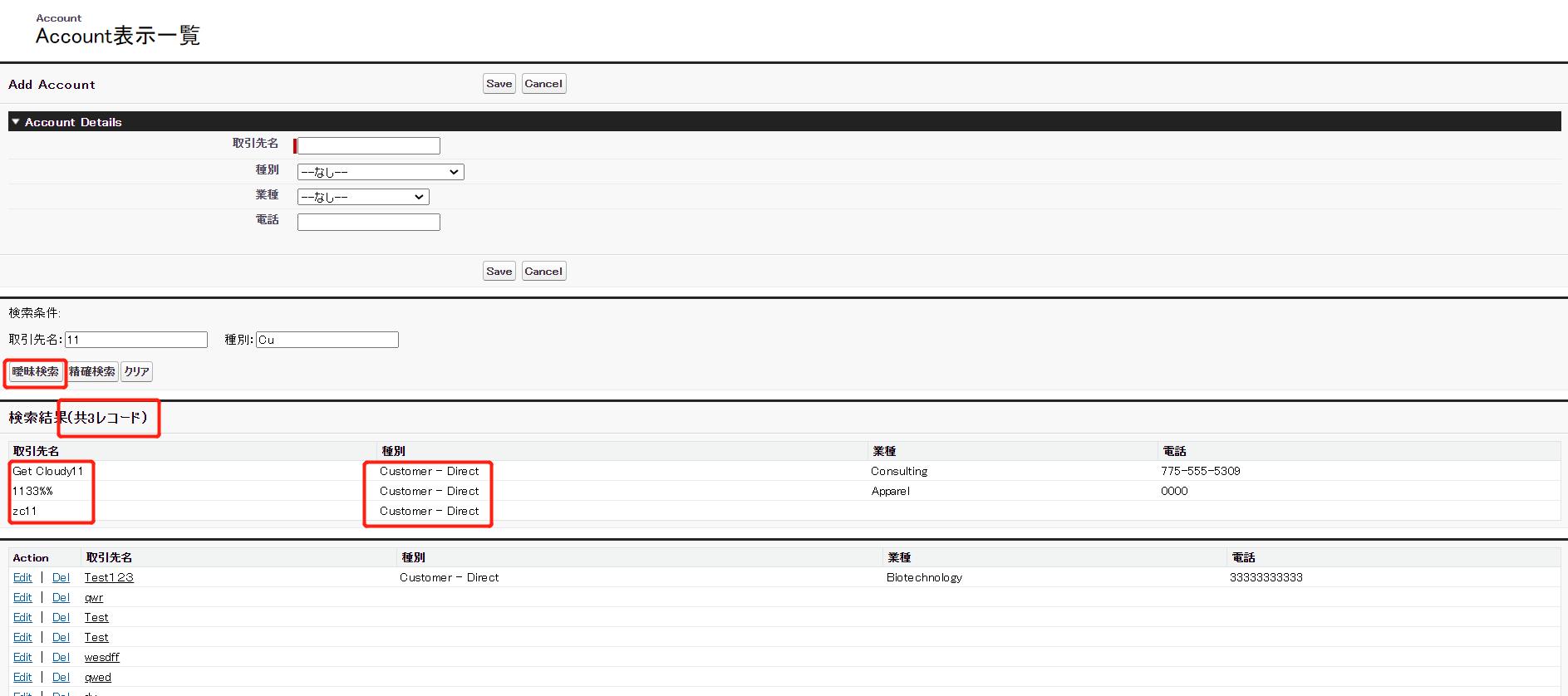 Apex+VisualforceでAccountオブジェクトのCRUDとページングクエリー精確検索、曖昧検索(006)