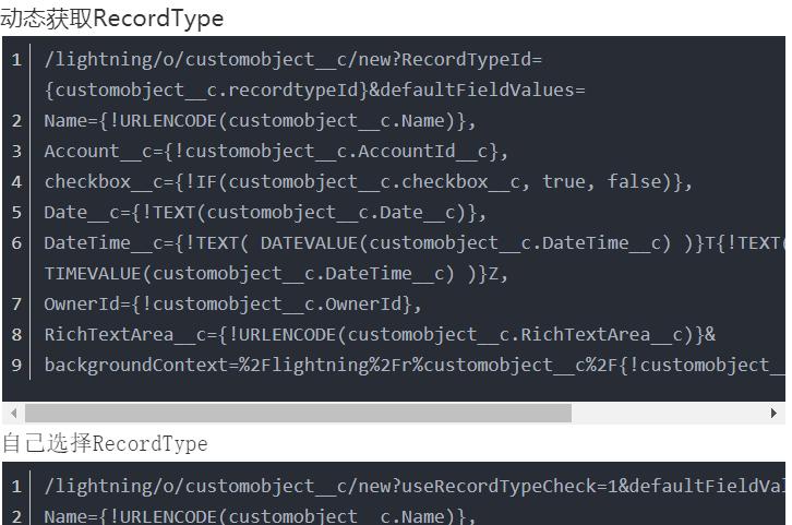 デフォルト項目値を含むレコード作成実例説明(defaultFieldValues)